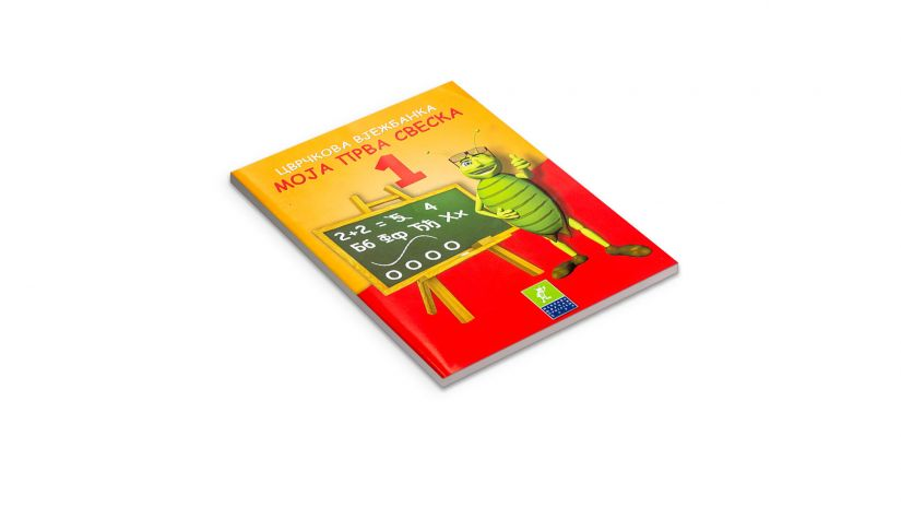 Knjige meki i tvrdi uvez, školski udžbenici